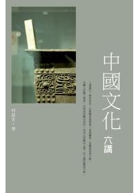中國文化六講