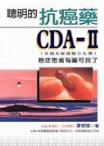 聰明的抗癌藥CDA-2