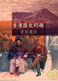 香港歷史問題資料選評
