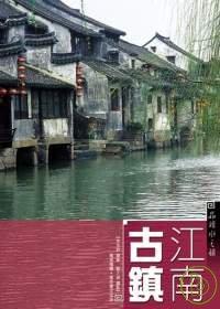 江南古鎮:品讀水之韻
