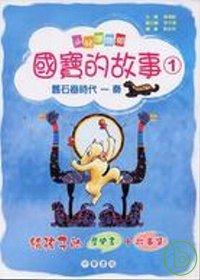 國寶的故事(1)舊石器時代-秦