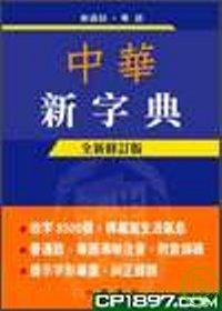 中華新字典(全新修訂版)(精裝)
