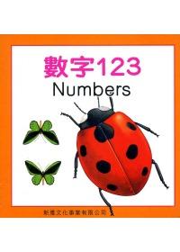 數字123