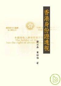 香港身份證透視