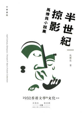 半世紀掠影:馬博良小說集