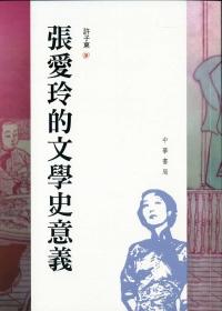 張愛玲的文學史意義