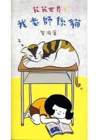 花花世界 3 我老師係貓