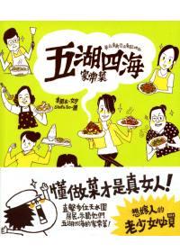 五湖四海家常菜:華北東南亞及東歐地區