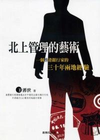 北上管理的藝術:一個香港銀行家的三十年兩地經驗
