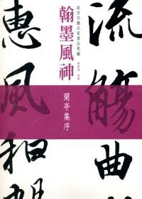 翰墨風神:故宮名篇名家書法典藏蘭亭集序