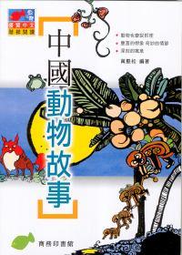 中國動物故事