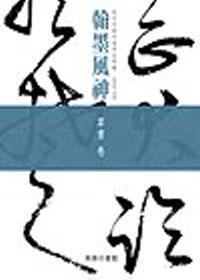 翰墨風神:故宮名篇名家書法典藏草書卷