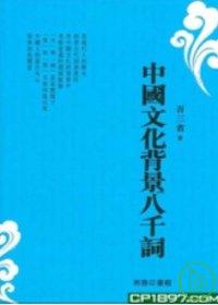 中國文化背景八千詞