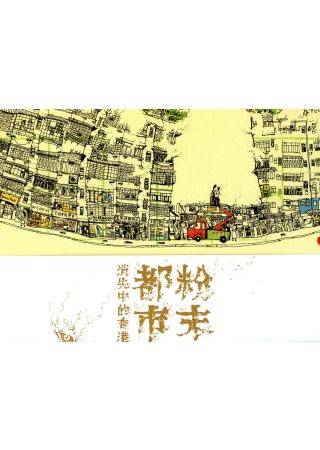 粉末都市:消失中的香港