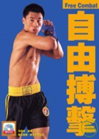 自由搏擊(附DVD)