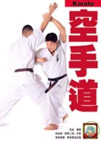 空手道(附DVD)