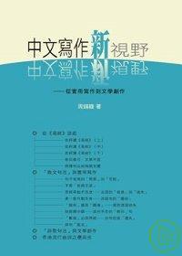中文寫作新視野─從實用到文學創作