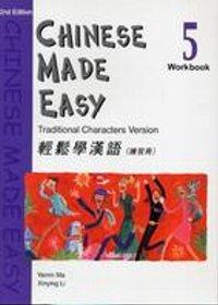 輕鬆學漢語 (第二版)繁體練習冊5