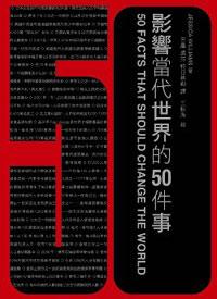 影響當代世界的50件事