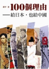 100個理由:給日本,也給中國
