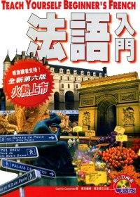 法語入門(附粵語版CD)