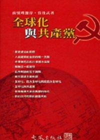 全球化與共產黨