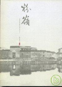 粉嶺-香港地區史研究之三