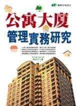 公寓大廈管理實務研究