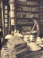 香港米業史