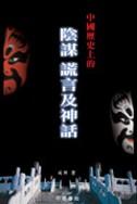 中國歷史上的陰謀、謊言及神話