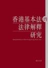 香港基本法的法律解釋研究
