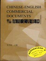 漢英對照商用文書範例(附光碟)