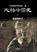 文物中國史(卷二)夏商周時代