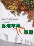 香港草藥10徑遊
