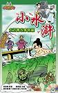 小水滸:水滸傳故事精編