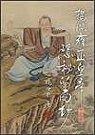 揭開雍正皇帝隱秘的面紗 (增訂二版)