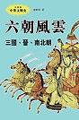 六朝風雲(三國.晉.南北朝)