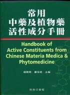 常用中藥及植物藥活性成份手冊