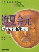 中華文明傳真8 遼夏金元:草原帝國的榮耀