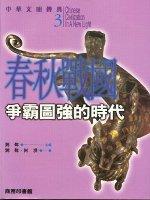 中華文明傳真3 春秋戰國:爭霸圖強的時代