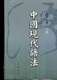 中國現代語法(上/下)