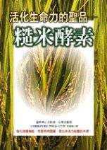 活化生命力的聖品─糙米酵素