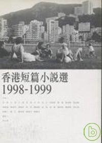香港短篇小說選1998-1999