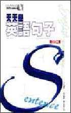 天天學英語句子(附CD2張)