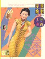 浮世繪影:老月份牌中的上海生活