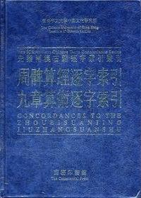 周髀算經,九章算術逐字索引