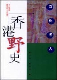 文化名人-香港野史