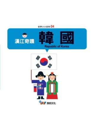 漢江奇蹟:韓國