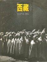 圖片西藏古今