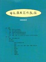 中文應用寫作教程